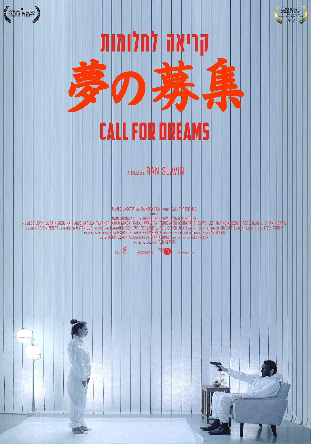 Call For Dreams poster 7 vertical ran slavin222