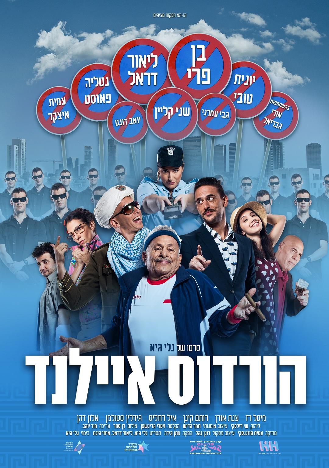 HI poster 2222